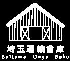埼玉運輸倉庫株式会社
